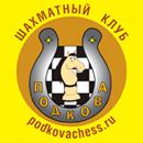 Шахматный клуб Подкова