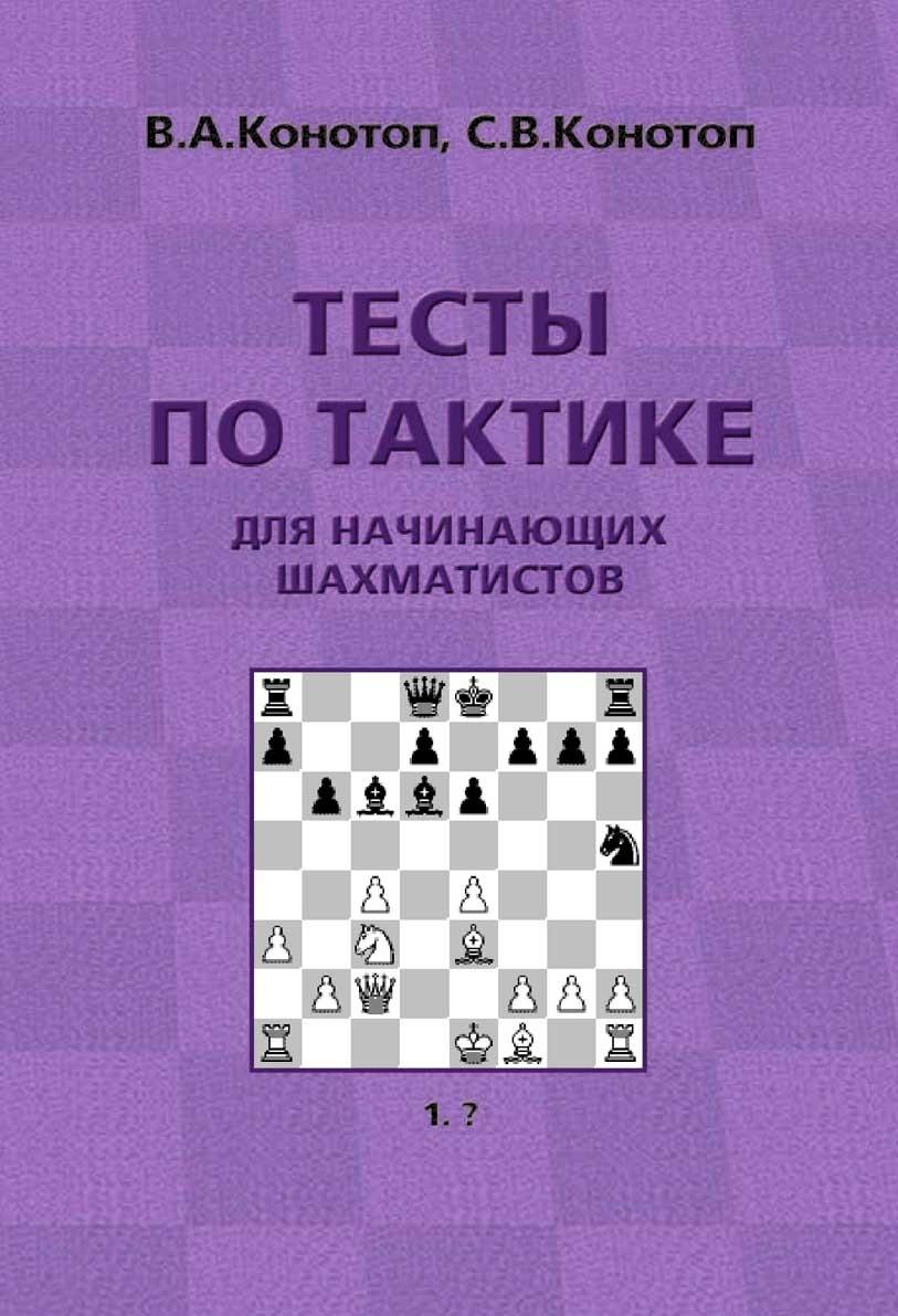 Конотоп В.А., Конотоп С.В. Тесты по тактике для начинающих шахматистов