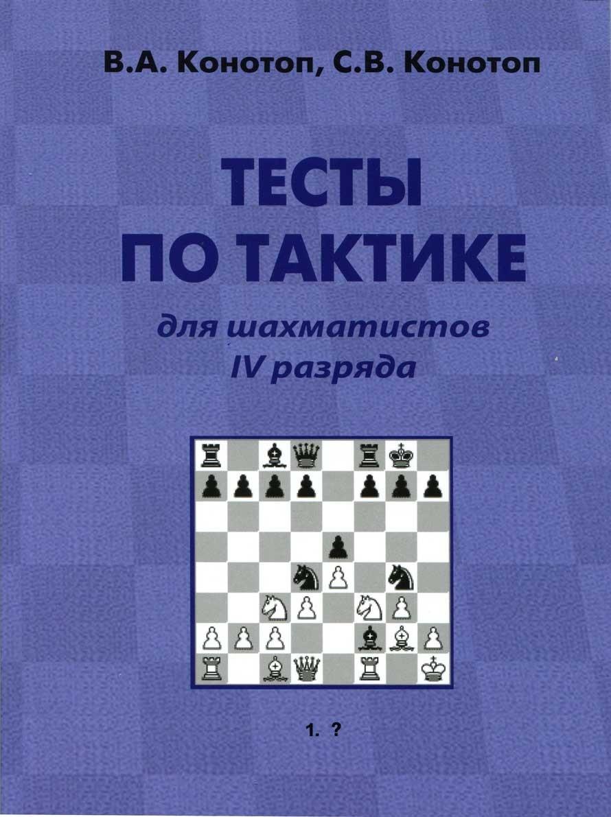 Конотоп В.А., Конотоп С.В. Тесты по тактике для шахматистов IV разряда