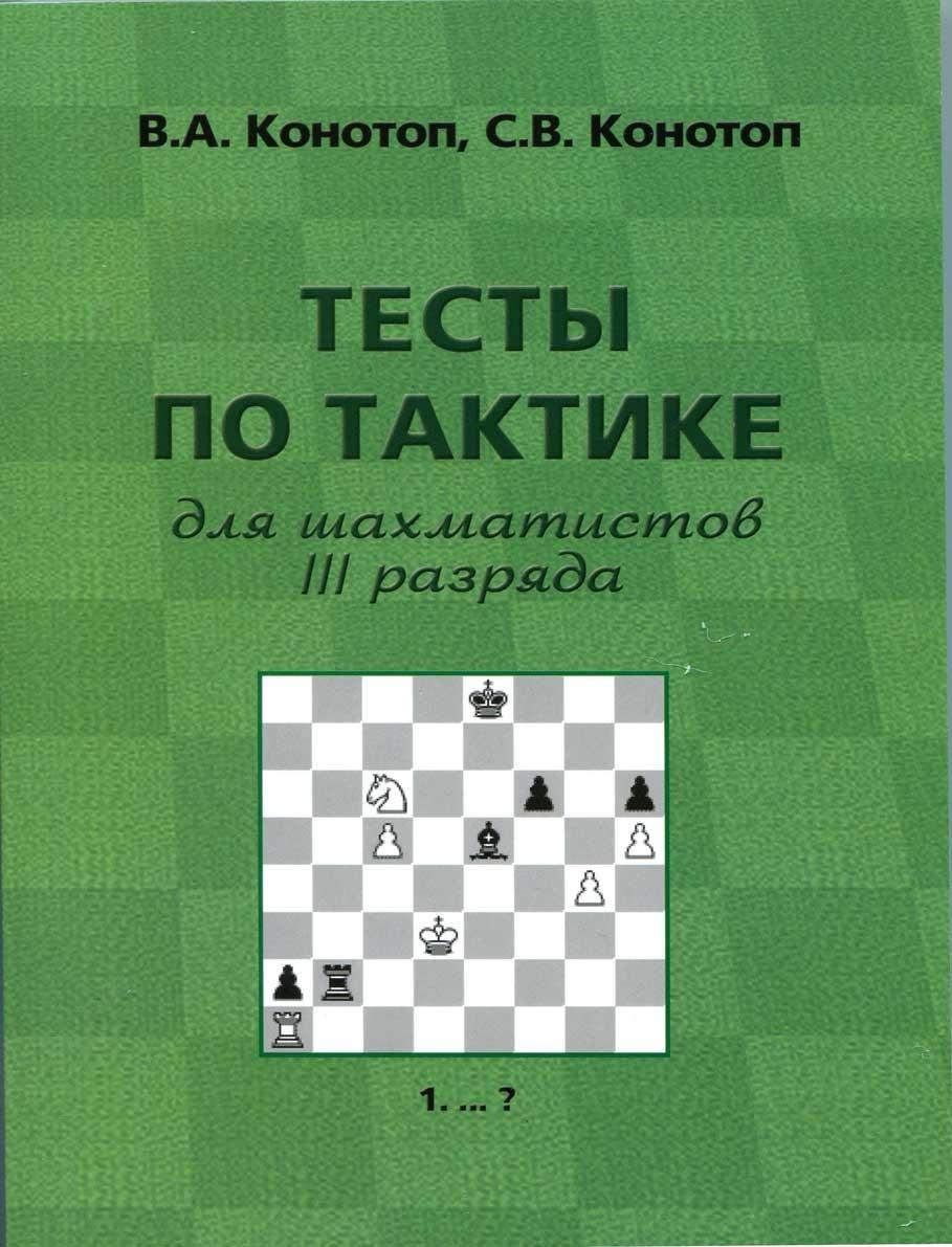 Конотоп В.А., Конотоп С.В. Тесты по тактике для шахматистов III разряда