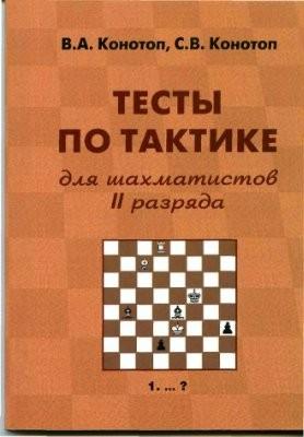 Конотоп В.А., Конотоп С.В. Тесты по тактике для шахматистов II разряда