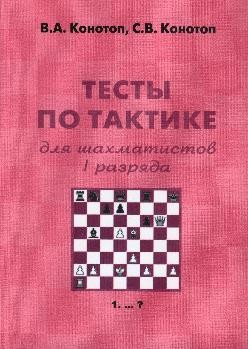 Конотоп В.А., Конотоп С.В. Тесты по тактике для шахматистов I разряда