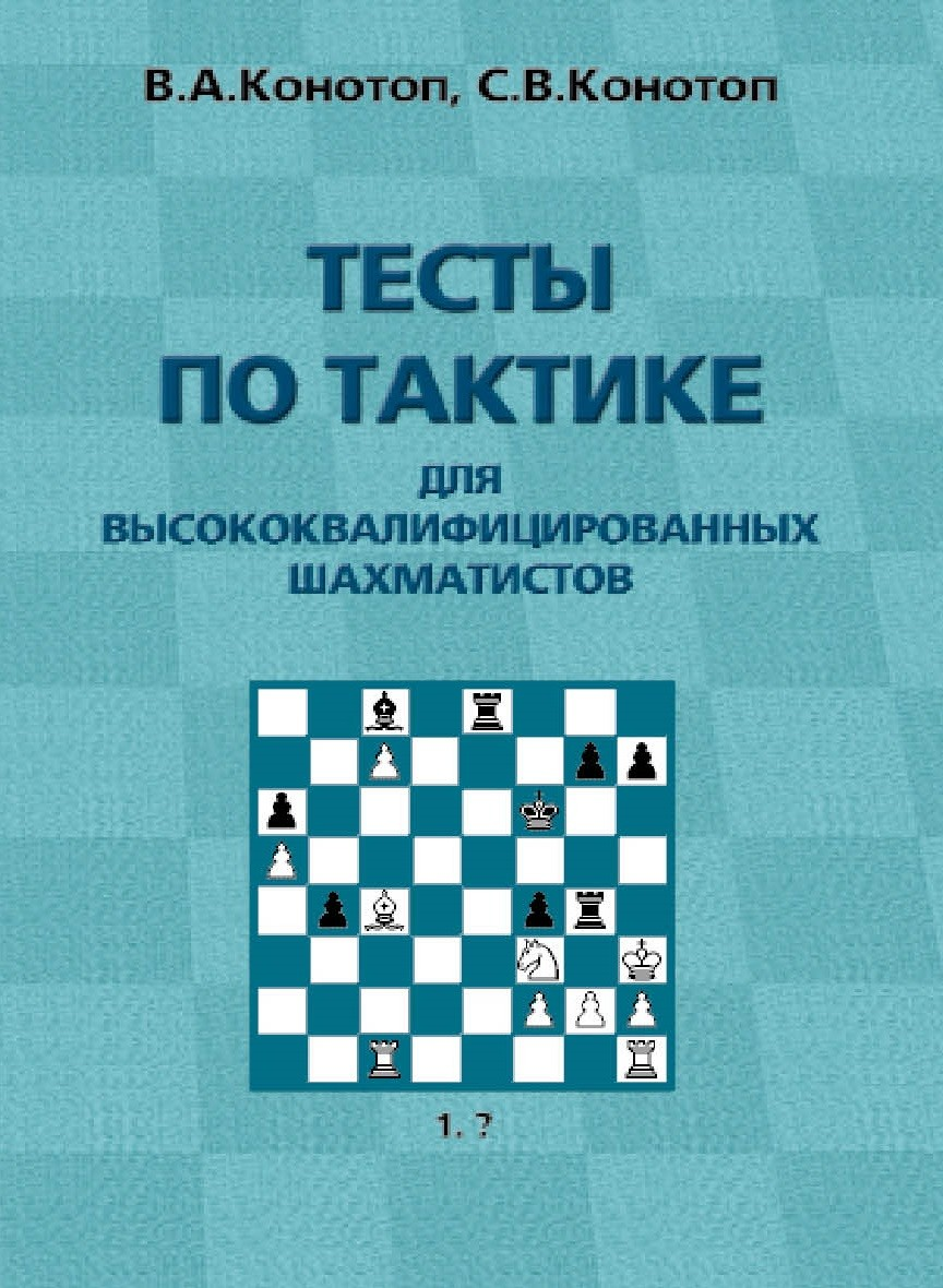 Конотоп В.А., Конотоп С.В. Тесты по тактике для высококвалифицированных шахматистов