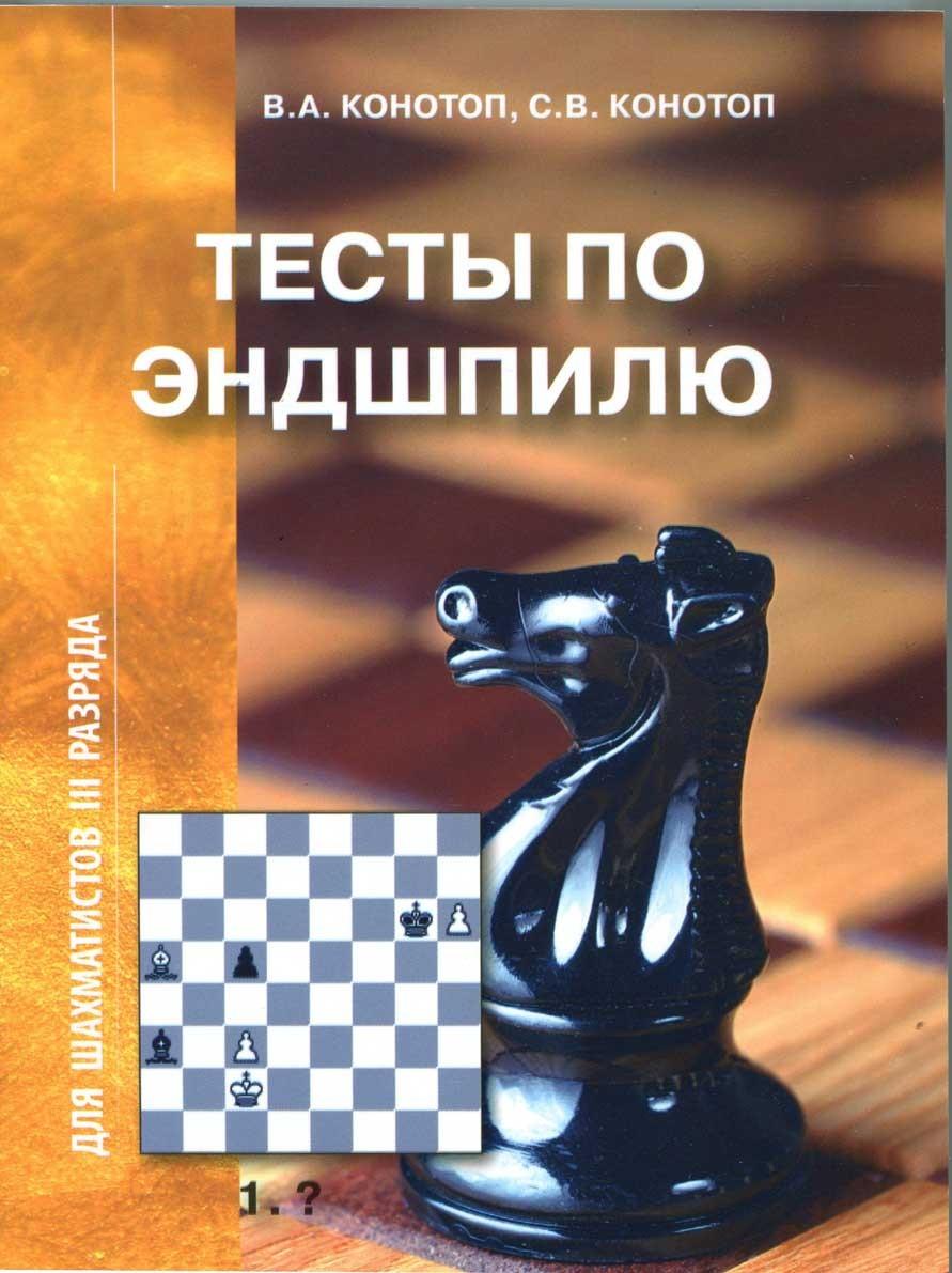 Конотоп В.А., Конотоп С.В. Тесты по эндшпилю для шахматистов III разряда