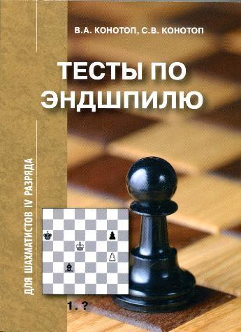 Конотоп В.А., Конотоп С.В. Тесты по эндшпилю для шахматистов IV разряда