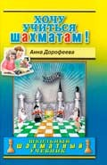 А.Дорофеева Хочу учиться шахматам