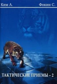 Ким А. Фокин С. Тактические приёмы-2 «Тигр»