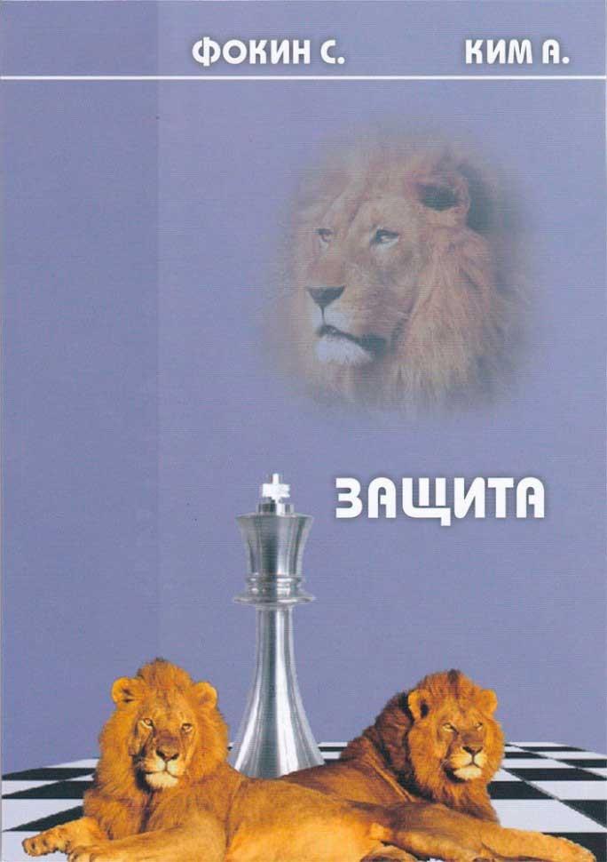 Ким А. Фокин С.  Защита «Лев»