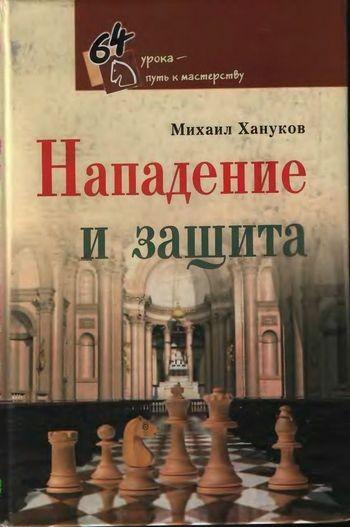 Михаил Хануков Нападение и защита