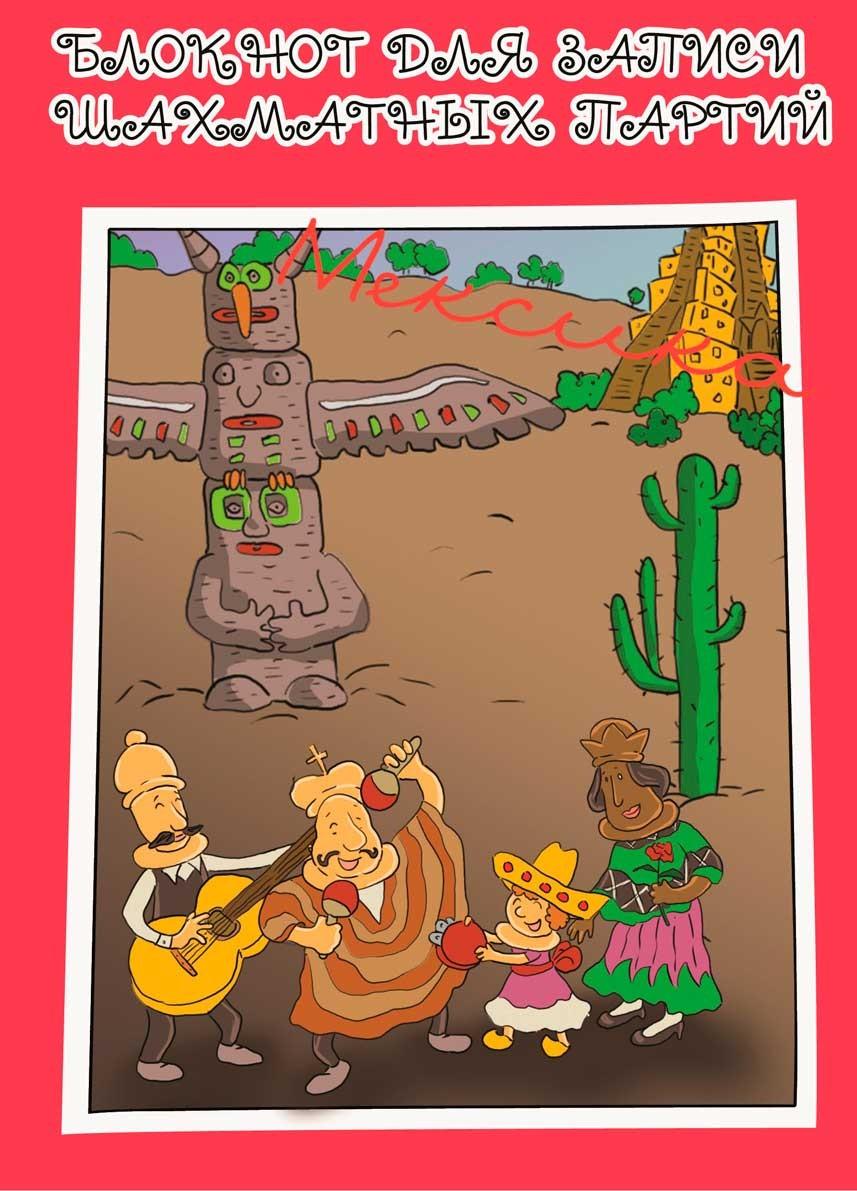 """Конотоп В.А., Конотоп С.В. Блокнот для записи шахматных партий """"Мексика"""""""