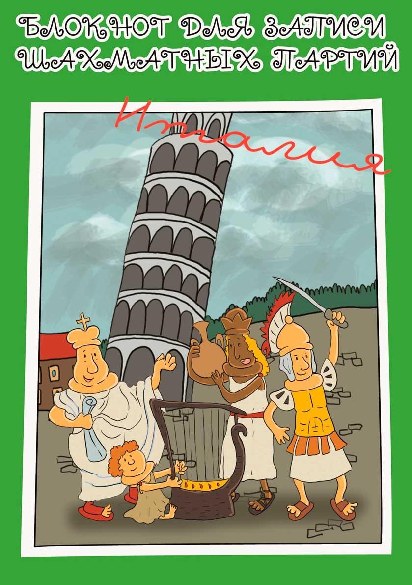 """Конотоп В.А., Конотоп С.В. Блокнот для записи шахматных партий """"Италия"""""""