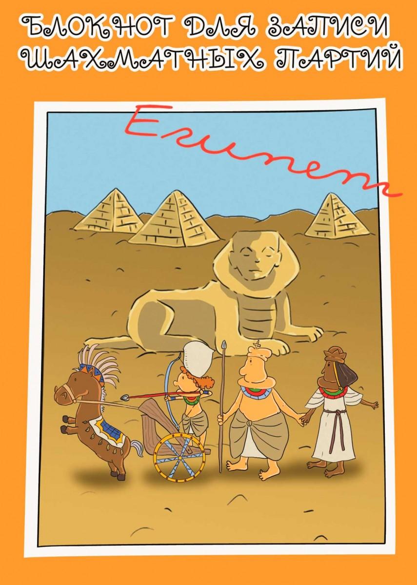 """Конотоп В.А., Конотоп С.В. Блокнот для записи шахматных партий """"Египет"""""""